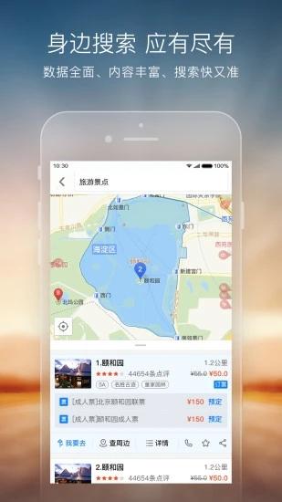 搜狗地图免费语音导航版