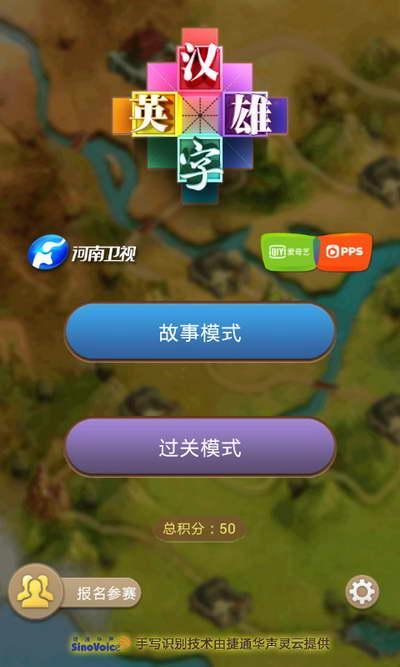 汉字英雄安卓版