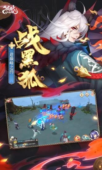 狐妖小红娘破解版下载