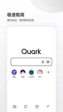 夸克浏览器纯净版