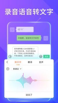 搜狗输入法官方版下载
