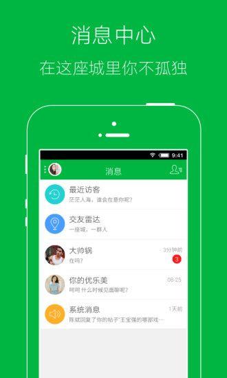 宿迁零距离app最新破解版