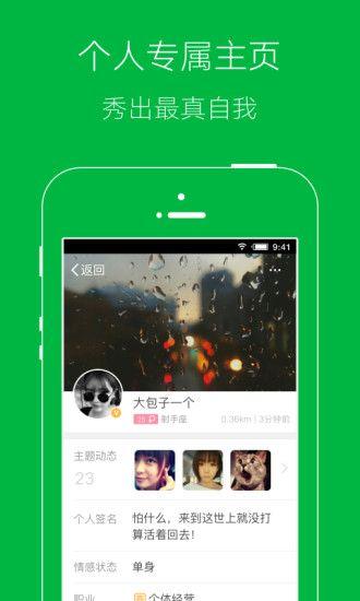 宿迁零距离app