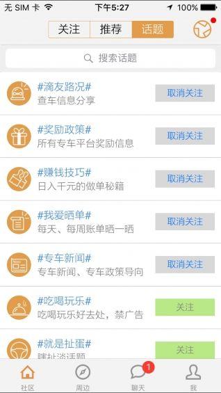 嘀友app最新纯净版
