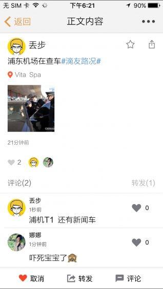 嘀友app