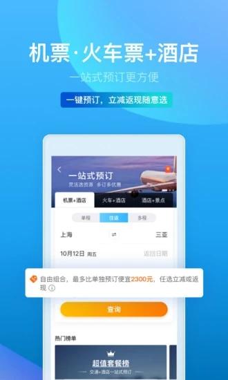 携程旅游APP最新官方版