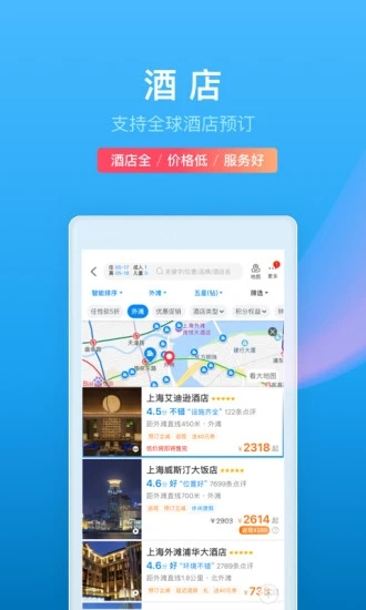 携程旅游APP最新官方版下载