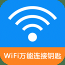 WiFi密码连接钥匙纯净版