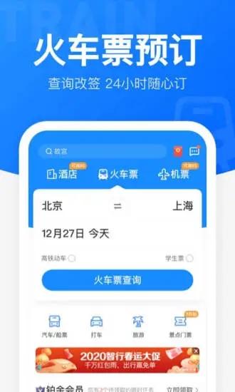 12306智行火车票下载