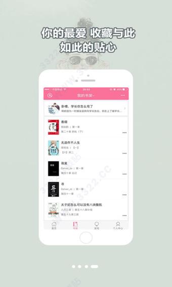 书耽app免费版下载