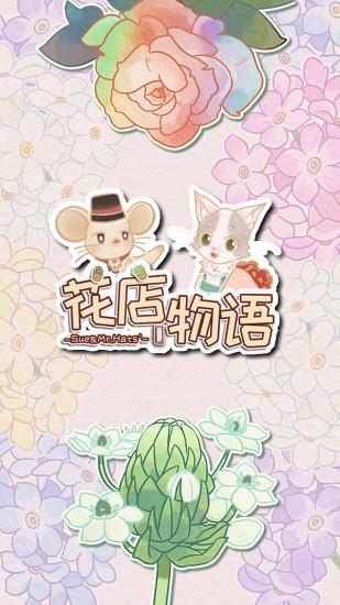 花店物语app