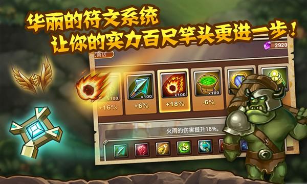 城堡突袭中文版