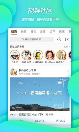 新浪微博app破解版