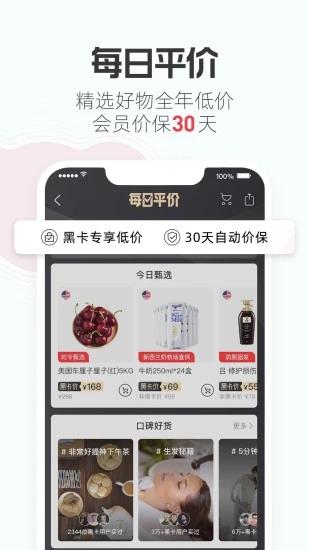 考拉海购app破解版
