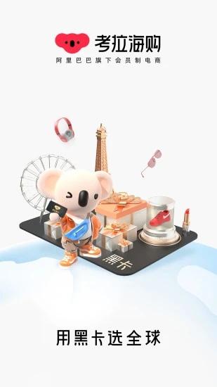 考拉海购app免费版本