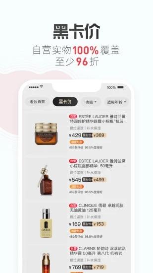 考拉海购app最新版