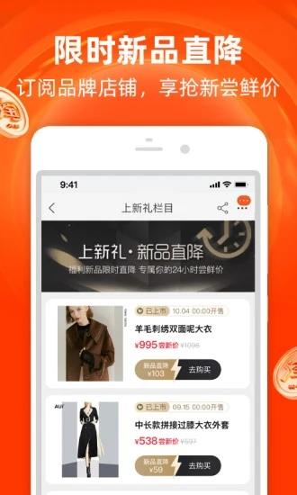 手机淘宝app破解版