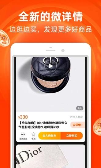 手机淘宝app最新版