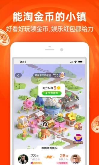手机淘宝app免费版本