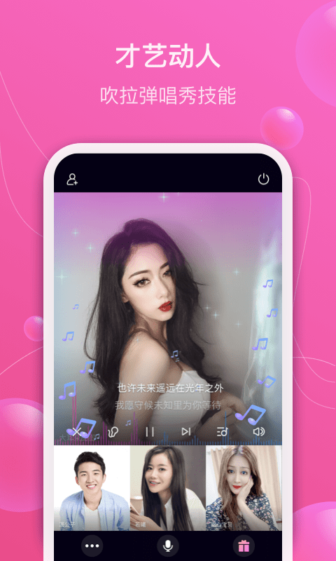 魅遇app