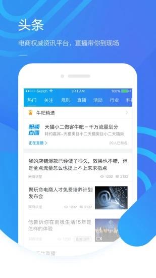 千牛工作台app