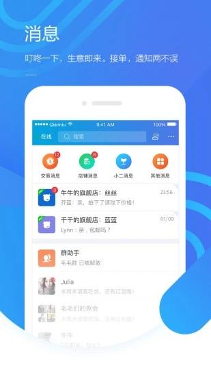 千牛工作台app下载