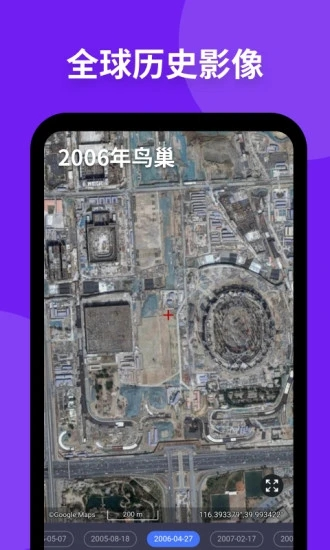 新知卫星地图最新版