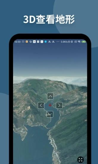 新知卫星地图官方版下载