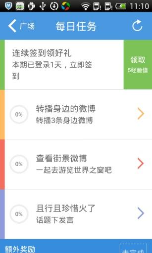 腾讯微博手机版