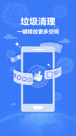 手机管家安卓最新版下载